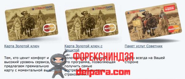 Что включено в пакет «Золотой ключ» Совкомбанка