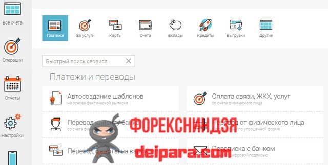 Процедура регистрации на сайте Совкомбанка с последующим входом в личный кабинет
