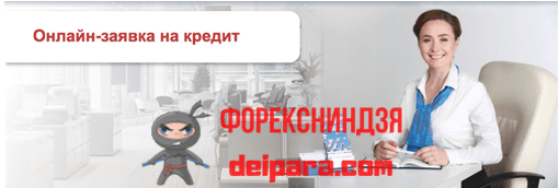 Решение по заявке на кредит от Совкомбанка