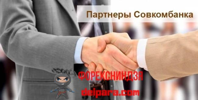 Партнеры Совкомбанка без комиссии