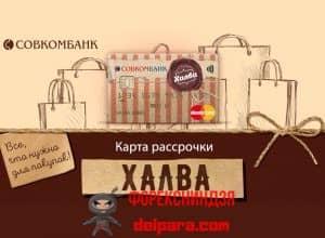 Как оплачивать картой Халва от Совкомбанка товары на Алиэкспресс