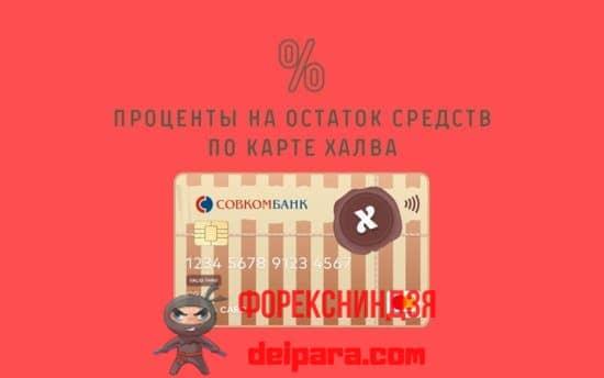 Процент на остаток по карте Халва от Совкомбанка