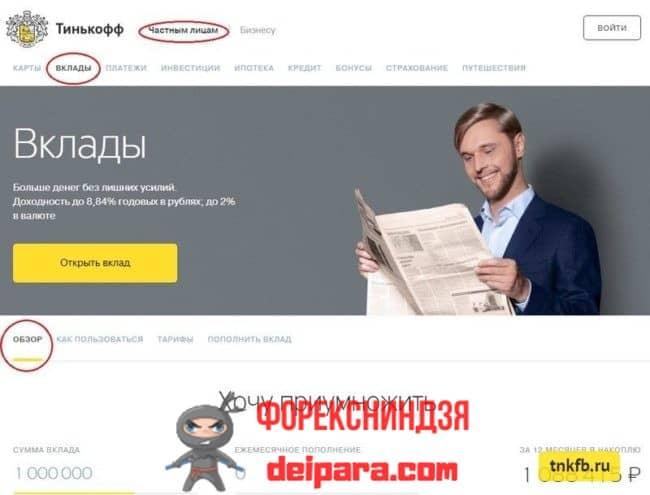 Как открыть СмартВклад Тинькофф