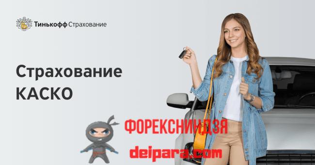 Страхование КАСКО в банке Тинькофф