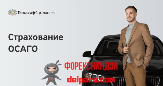 Страхование ОСАГО в банке Тинькофф