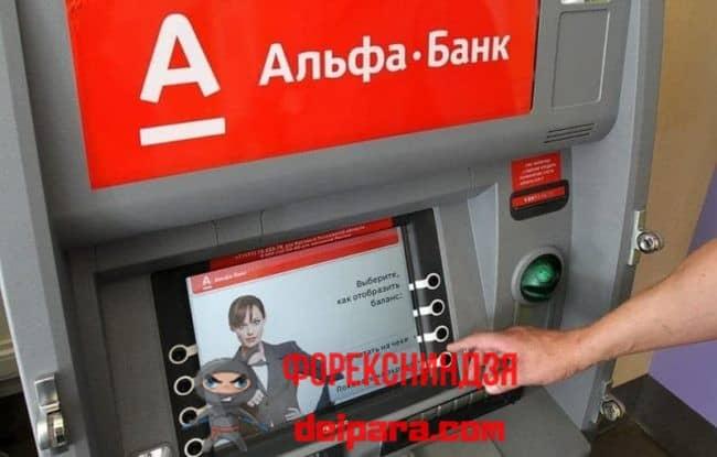 Условия снятия наличности с кредитного пластика Альфа-Банк