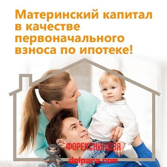 Материнский капитал по ипотеке Промсвязьбанк