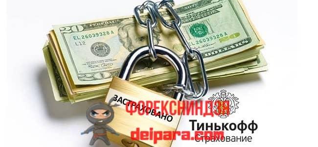 Как получить деньги после наступления страхового случая в банке Тинькофф