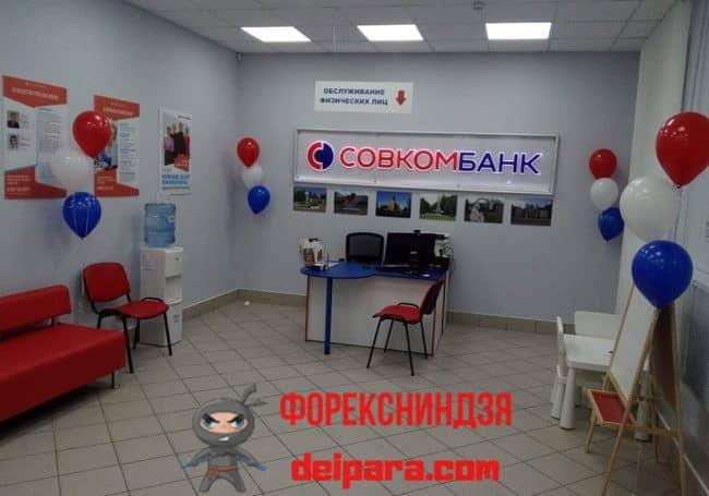 Как закрыть счет в Совкомбанке