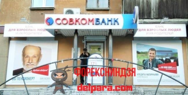 Скупка контрольных пакетов акций Совкомбанка