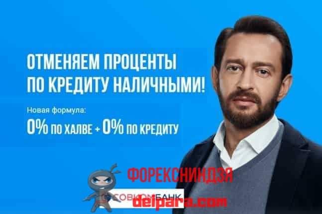 Обзор акции «Кредит по 0% в Совкомбанке»