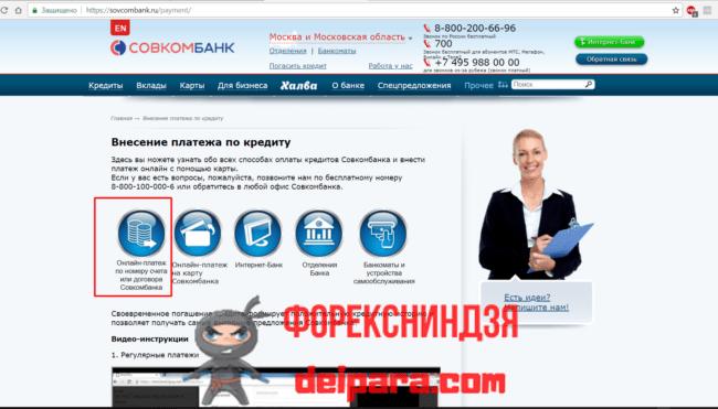 Оплата кредита онлайн в Совкомбанке