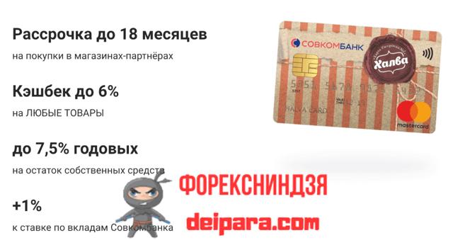 Размер кешбэка Халвы от Совкомбанка