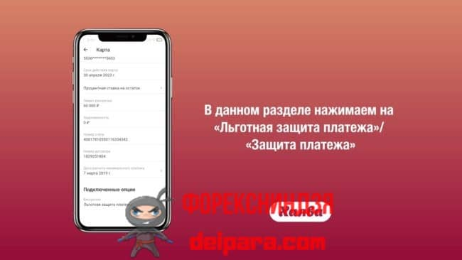 Как можно отключить услугу «Защита платежа» от Совкомбанка