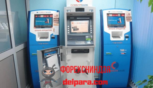 Как погасить кредит, используя терминал Совкомбанка