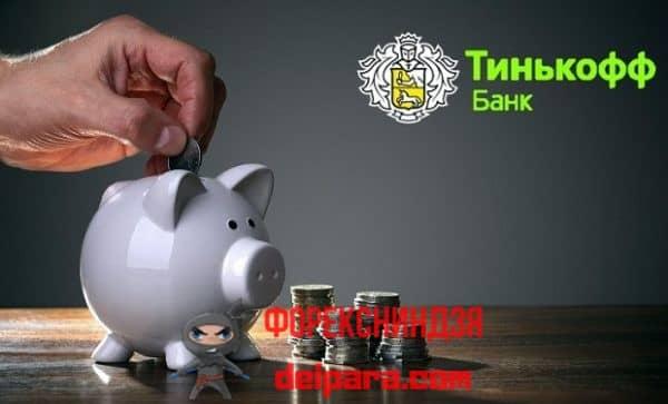 Вклады в Банке Тинькофф