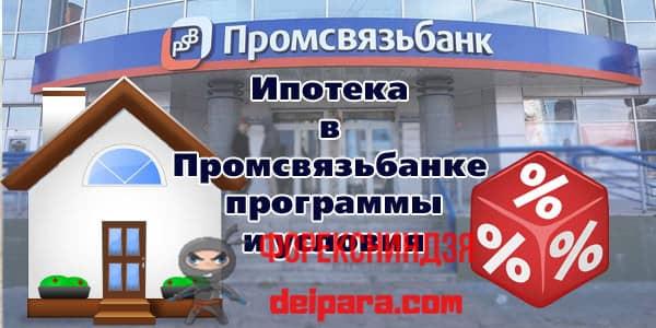 Ипотека Промсвязьбанк: оформление, сервисы, виды ипотек