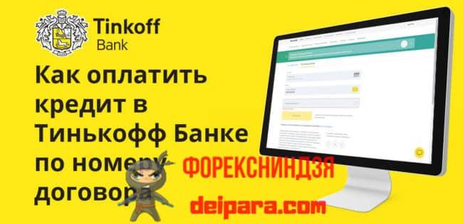 Оплатить кредит в банке Тинькофф по номеру договора