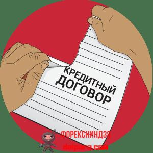 Можно ли расторгнуть договор на программу «Кредитный доктор» от Совкомбанка