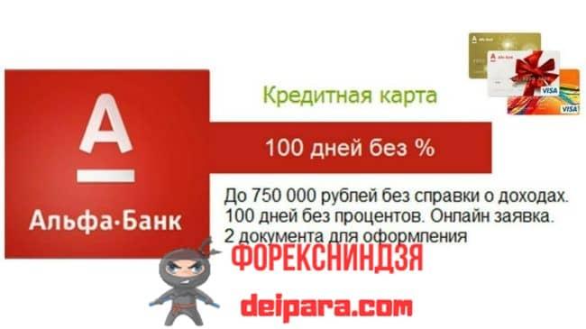 Предлагаемые условия по кредитному пластику Альфа-Банка