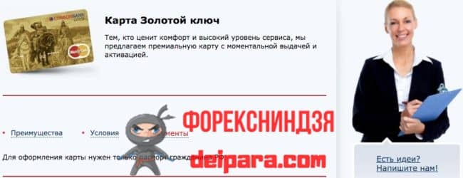 Карта «Золотой ключ» от Совкомбанка: условия, специфика