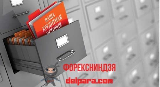 Что такое плохая кредитная история в Совкомбанке