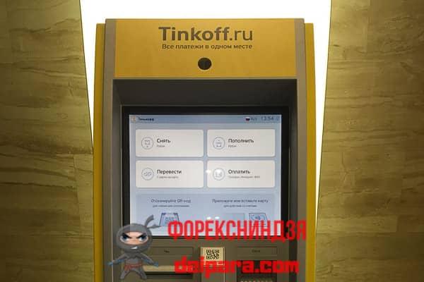 Оплата кредита взятого в Тинькофф Банке через терминал