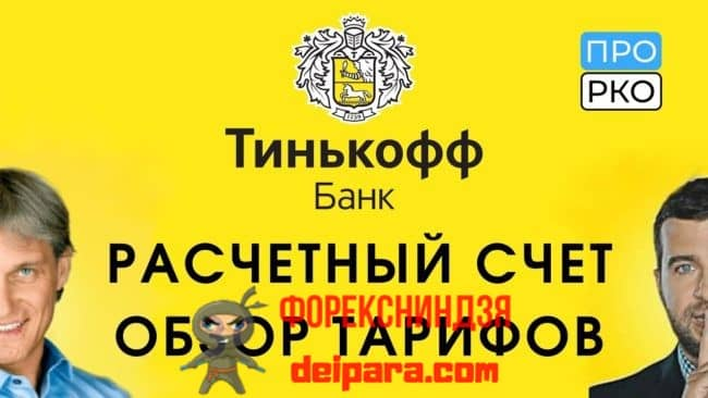 Расчетный счет банка Тинькофф