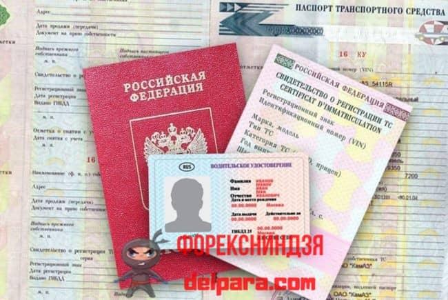 Необходимые документы для оформления полиса в банкеТинькофф?