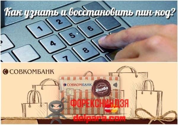 Способы восстановления ПИН-кода для карточек Совкомбанка