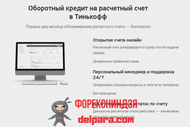 Вариации расчетного счета в Тинькофф