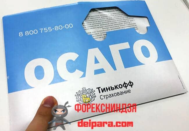 Сколько стоит полис ОСАГО в банке Тинькофф?