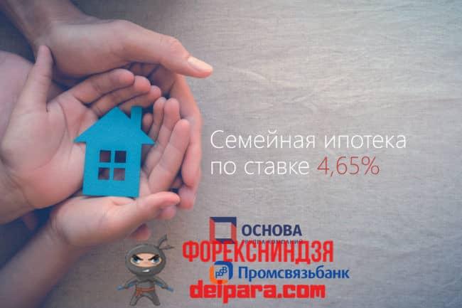 Семейная ипотека в Промсвязьбанк