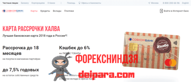 Основные достоинства и цена пакета карточки «Халва» от Совкомбанка