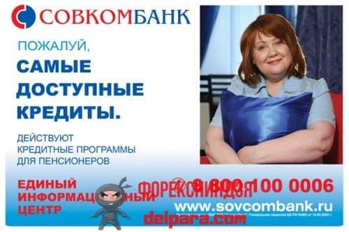 Какие существуют виды кредитов в Совкомбанке