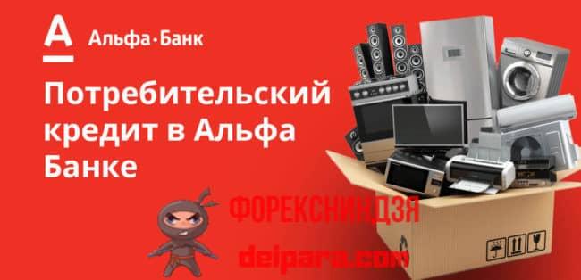Потребительские кредиты в Альфа-Банке предназначенные на любые нужды