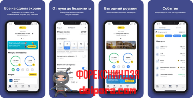 Использование приложения Тинькофф Мобайл