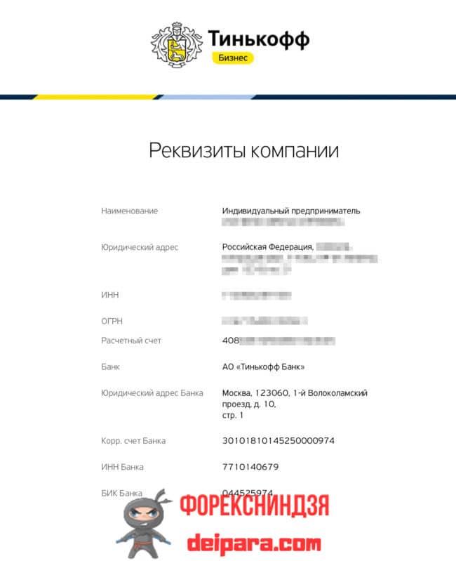 Работа с контрагентами и налоговой через Тинькофф-счет