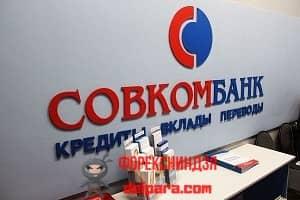 В одном из офисов Совкомбанка