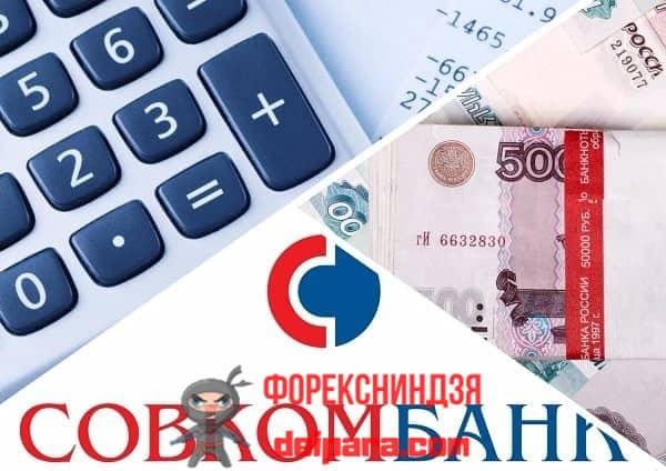 Как можно получить кредитный займ в Совкомбанке