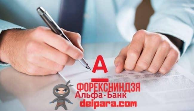 Перечень документов необходимых для получения кредитного пластика в Альфа-Банке