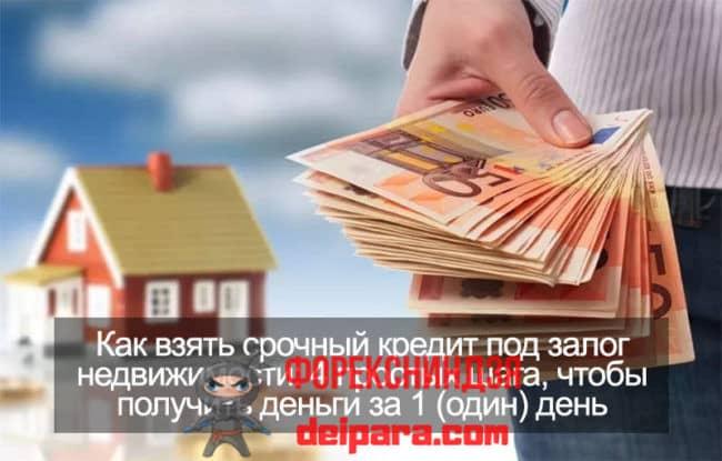 Кредит под залог квартиры в Промсвязьбанк