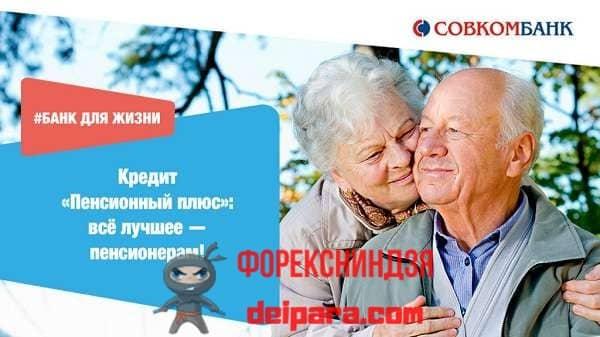 Кредиты для пенсионеров от Совкомбанка