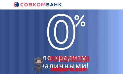 Как работает кредитный заем с возвратом процентов от Совкомбанка
