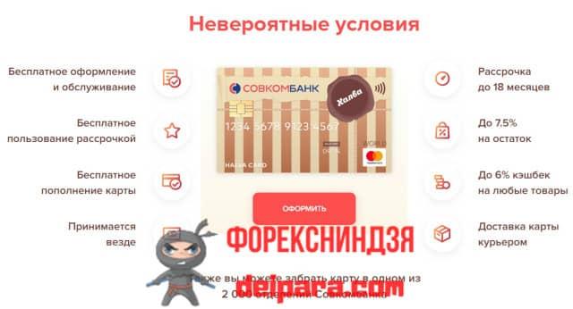 На каких условиях получают кешбэк по карточке Халва от Совкомбанка