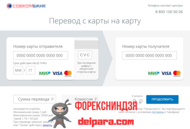 Как можно оплатить долг по кредиту посредством интернета в Совкомбанке