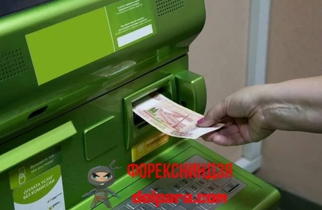 Рисунок 2. Внесение личных наличных средств на расчетный счет ИП можно сделать в банкомате.