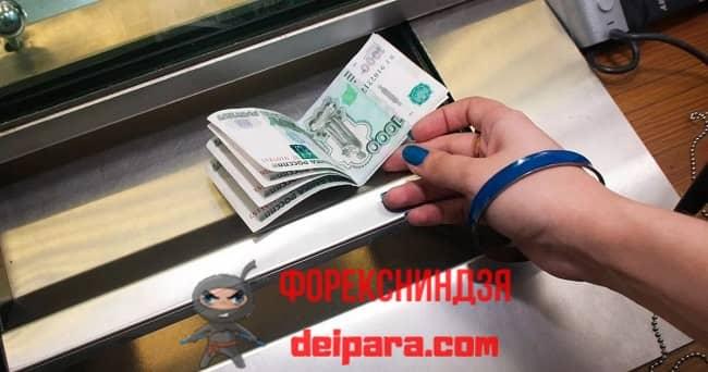 Рисунок 1. Пополнить расчетный счет ООО (внести на него наличные деньги) допустимо в РКО.