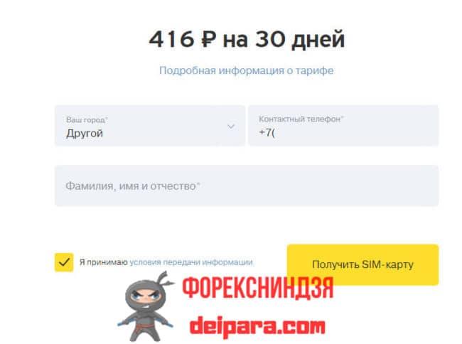 Способы подключения к Тинькофф Мобайл и заказ СИМ-карты