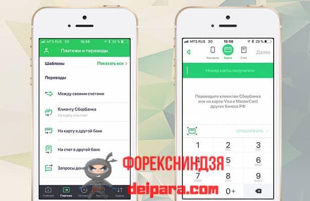 Перевод средств через мобильное приложение Сбербанка